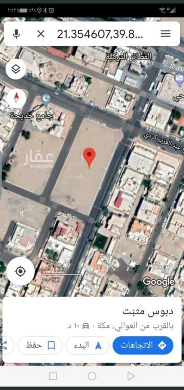 أرض للبيع في شارع عبدالعزيز كردي ، حي العوالي ، مكة