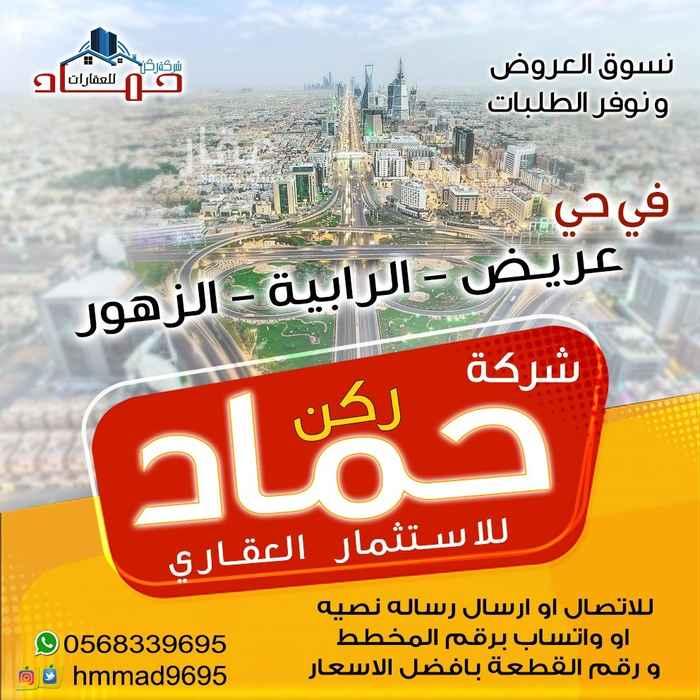 أرض للبيع في شارع اسحاق بن يحيى ، حي السعادة ، الرياض ، الرياض