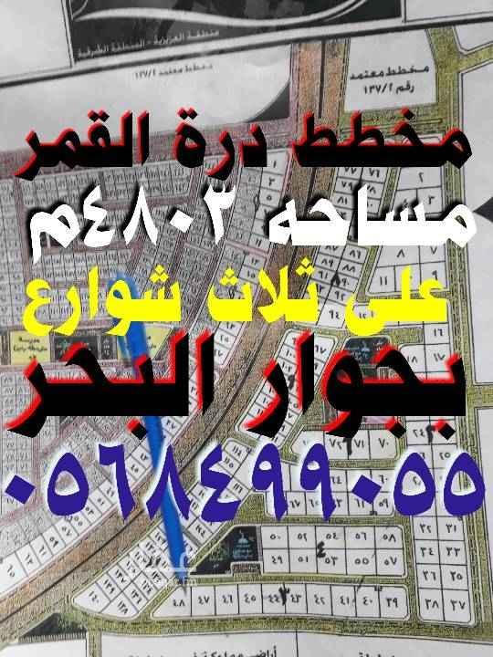 أرض للبيع في طريق الملك فهد ، حي العقيق ، الخبر