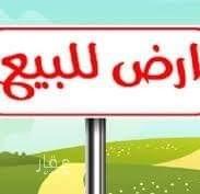 أرض للبيع في شارع شبه الجزيرة ، حي السلي ، الرياض ، الرياض