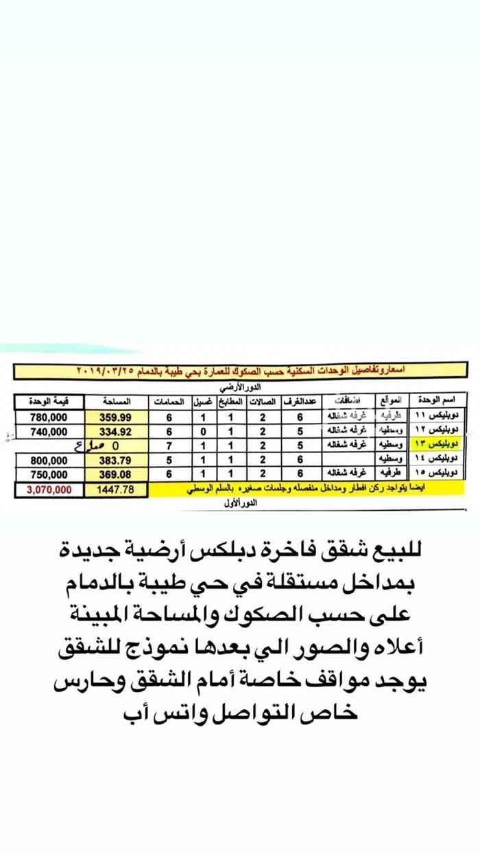 شقة للبيع في شارع عبدالرحمن بن عوف ، حي طيبة ، الدمام ، الدمام
