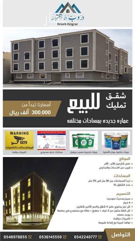 شقة للبيع في شارع وادي بيدة ، حي بدر ، الرياض ، الرياض