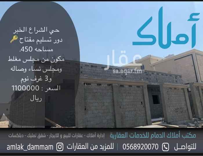 بيت للبيع في شارع الدارقطني ، حي الشراع ، الخبر ، الخبر