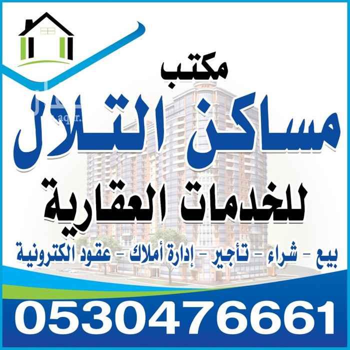 شقة للإيجار في شارع الامير عبد المجيد بن عبد العزيز ، حي التلال ، حفر الباطن ، حفر الباطن