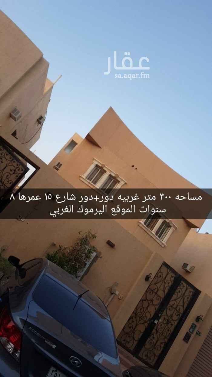 فيلا للبيع في حي اليرموك ، الرياض ، الرياض