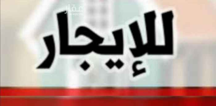 أرض للإيجار في شارع الأمل ، حي اليرموك ، الرياض ، الرياض