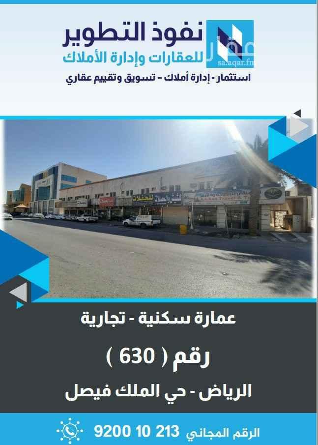 محل للإيجار في طريق الملك عبدالله ، حي الملك فيصل ، الرياض ، الرياض