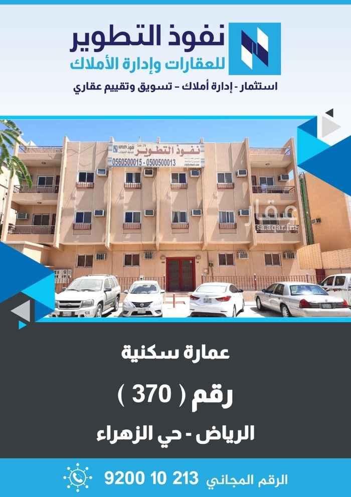 شقة للإيجار في شارع القاضي اياس ، حي الزهراء ، الرياض ، الرياض