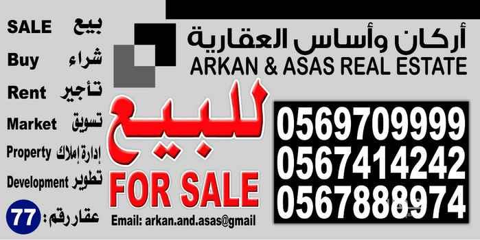 عمارة للبيع في شارع عبدالرحمن بن أحمد السديري ، حي السلامة ، جدة ، جدة