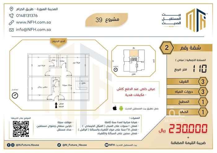 شقة للبيع في شارع أحمد بن شبيب ، حي بني بياضة ، المدينة المنورة ، المدينة المنورة
