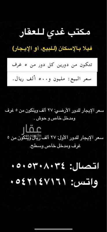 فيلا للبيع في شارع عاصم بن العكير ، حي الاسكان ، المدينة المنورة