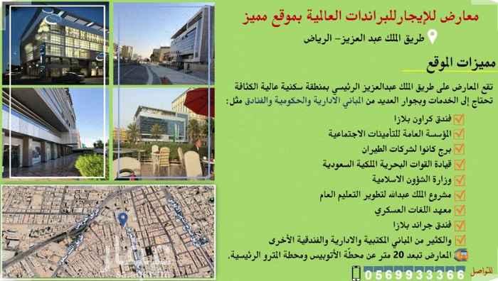 محل للإيجار في طريق الملك عبدالعزيز ، حي الوزارات ، الرياض ، الرياض