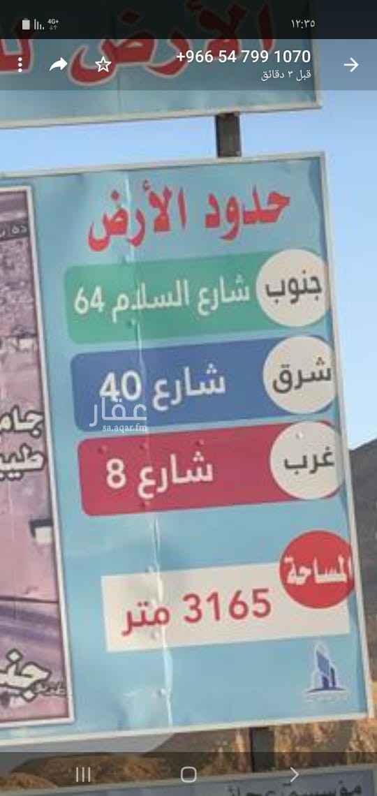 أرض للإيجار في شارع جنادة بن أمية ، حي طيبة ، المدينة المنورة ، المدينة المنورة