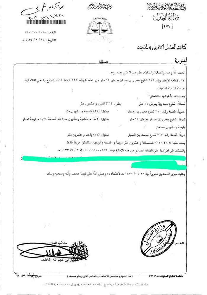 أرض للبيع في شارع جبير بن الحباب ، حي الملك فهد ، المدينة المنورة ، المدينة المنورة