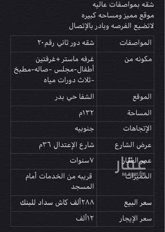 شقة للإيجار في شارع الترمذي ، حي الشفا ، الرياض ، الرياض