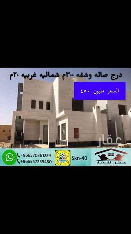 فيلا للبيع في شارع القطينة ، حي ظهرة لبن ، الرياض ، الرياض