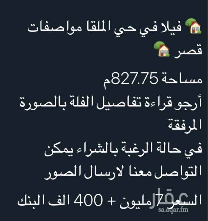 فيلا للبيع في شارع الأماسي ، حي الملقا ، الرياض ، الرياض