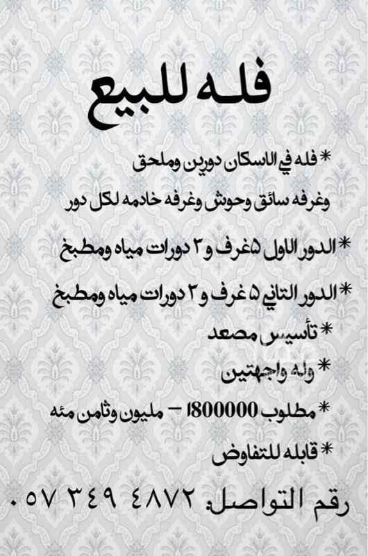 فيلا للبيع في شارع حميد بن الخثم ، حي الاسكان ، المدينة المنورة ، المدينة المنورة