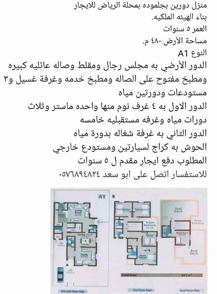 بيت للإيجار في شارع الرياض 2 ، حي جلمودة ، الجبيل ، الجبيل