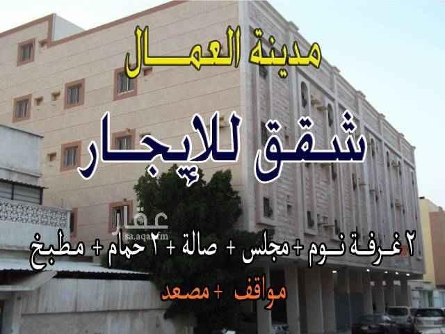 شقة للإيجار في شارع الامير هذلول ، حي مدينة العمال ، الخبر