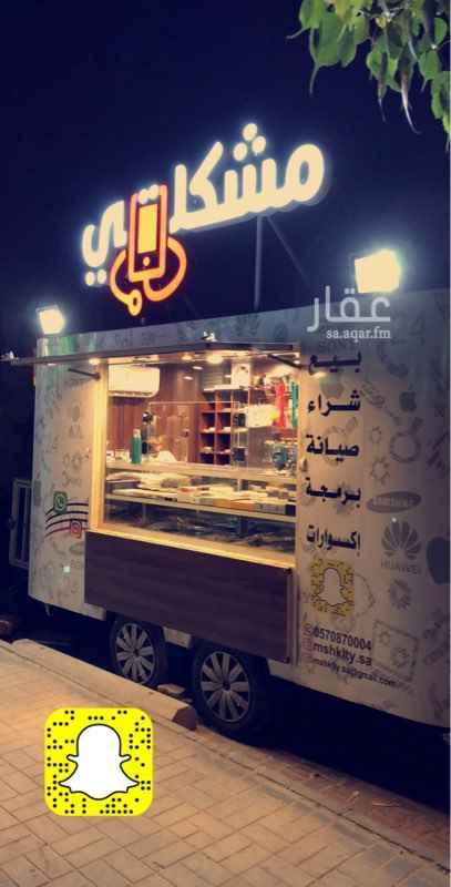 محل للبيع في شارع الشبيكة ، حي الحمراء ، الرياض ، الرياض