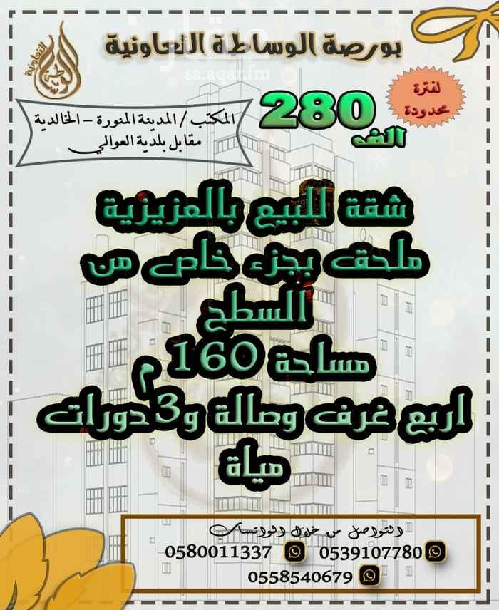 شقة للبيع في طريق الملك سعود ، حي الدفاع ، المدينة المنورة ، المدينة المنورة