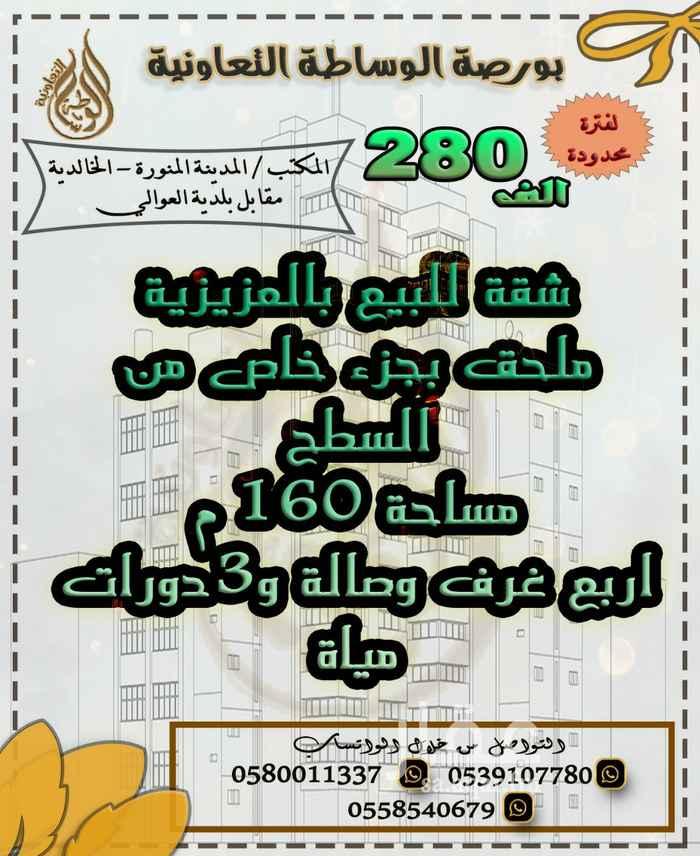 شقة للبيع في شارع علي بن مسعد الباهلي ، حي الدفاع ، المدينة المنورة ، المدينة المنورة