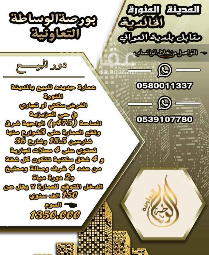 عمارة للبيع في شارع سليم بن الحارث الأنصاري ، حي الدفاع ، المدينة المنورة ، المدينة المنورة