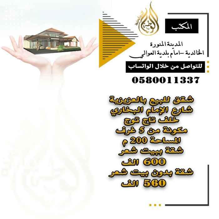 شقة للبيع في شارع ابن أبي صالح ، حي الدفاع ، المدينة المنورة ، المدينة المنورة