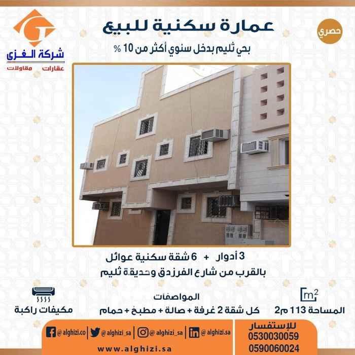 عمارة للبيع في شارع رغدان ، حي ثليم ، الرياض