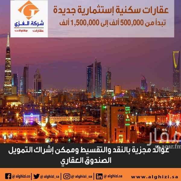 عمارة للبيع في شارع ابي أيوب الأنصاري ، حي المرقب ، الرياض
