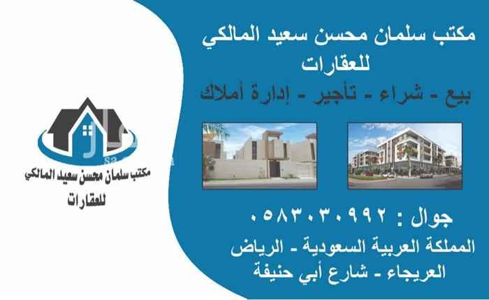شقة للإيجار في شارع الامام ابي حنيفة ، حي العريجاء الوسطى ، الرياض ، الرياض