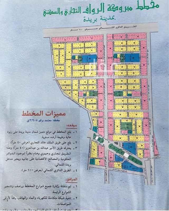 أرض للبيع في الطريق الدائري الغربي ، حي الجامعيين ، بريدة