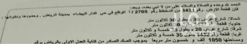 أرض للبيع في شارع ابن حجر ، حي الدار البيضاء ، الرياض ، الرياض