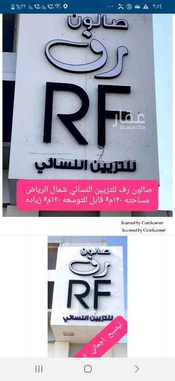 محل للبيع في طريق الأمير محمد بن سعد بن عبدالعزيز ، حي حطين ، الرياض ، الرياض