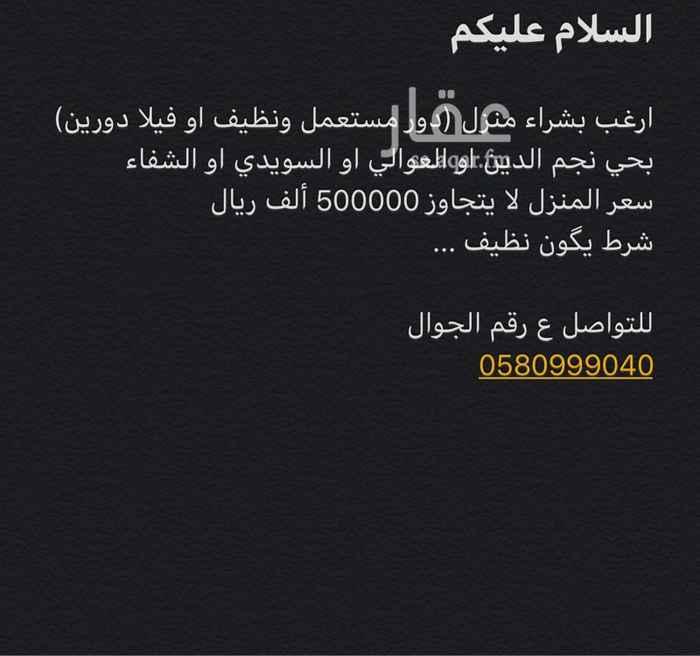 فيلا للبيع في شارع نجم الدين الأيوبي ، حي العوالي ، الرياض ، الرياض