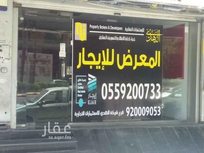 محل للإيجار في شارع طریق المسجد الحرام ، حي العزيزية ، مكة ، مكة المكرمة