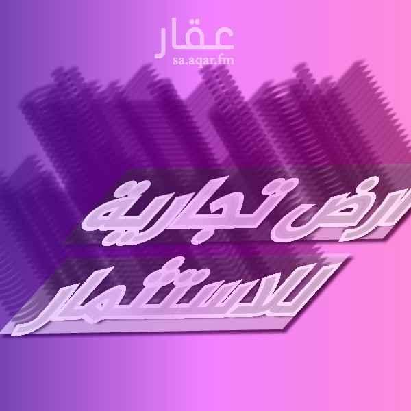 أرض للإيجار في شارع أم الدرداء الكبرى ، حي السامر ، جدة ، جدة