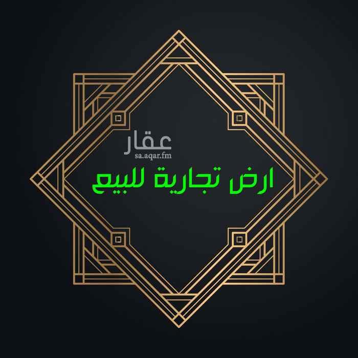 أرض للبيع في شارع سعود الفيصل ، حي الصفا ، جدة ، جدة