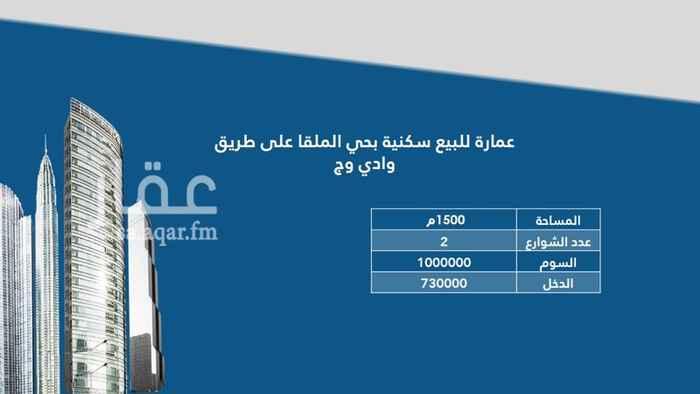 عمارة للبيع في شارع وادي وج ، حي الملقا ، الرياض ، الرياض