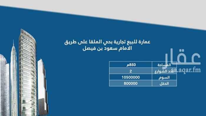 عمارة للبيع في طريق الامام سعود بن فيصل ، حي العقيق ، الرياض ، الرياض