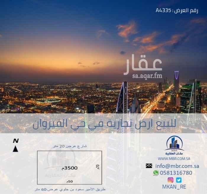 أرض للبيع في شارع الأمير سعود بن عبدالله بن جلوي ، الرياض