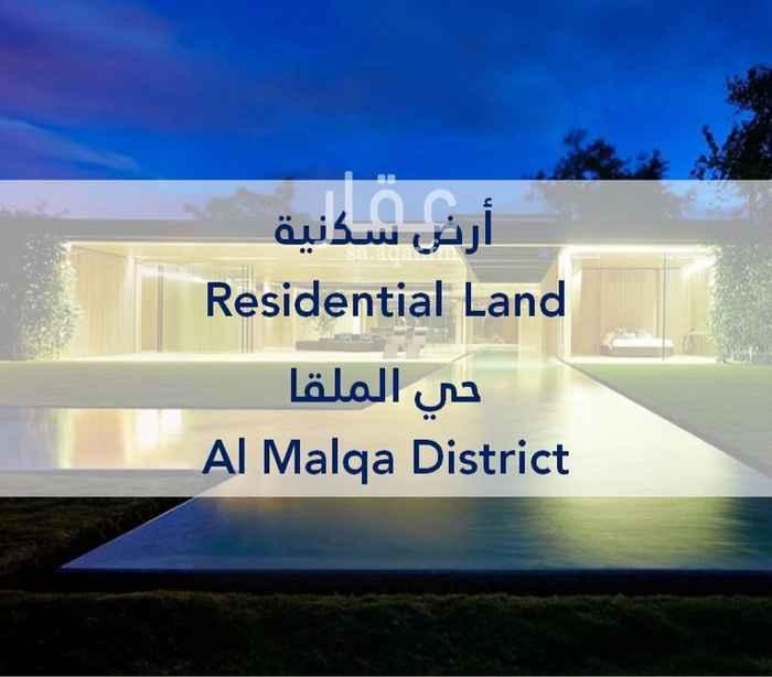 أرض للبيع في شارع 168 ، حي الملقا ، الرياض ، الرياض