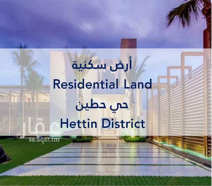 أرض للبيع في شارع محايدة ، حي حطين ، الرياض ، الرياض