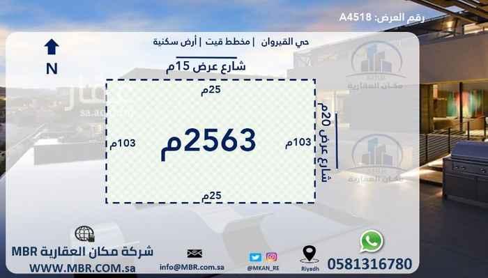 أرض للبيع في حديقة عجلان واخوانه حي القيروان الرياض الرياض 2200482 تطبيق عقار
