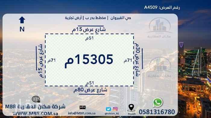 أرض للبيع في مشاتل ، حي الملقا ، الرياض ، الرياض