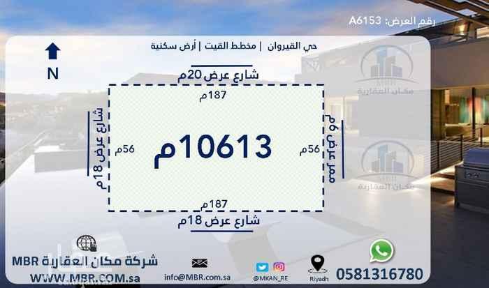 أرض للبيع في شارع التوفيق ، حي القيروان ، الرياض ، الرياض