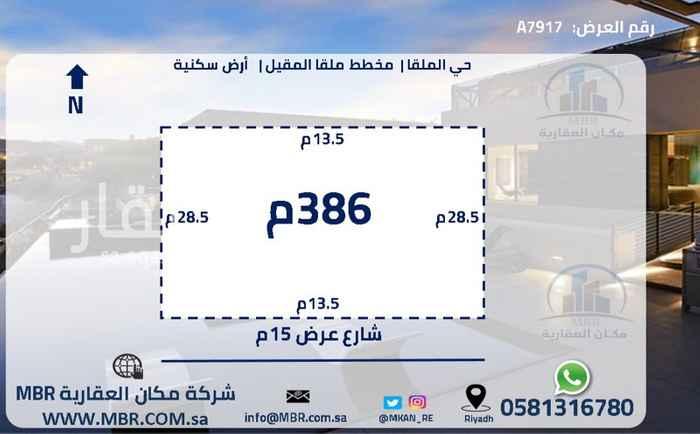 أرض للبيع في شارع الحناكية ، حي الملقا ، الرياض ، الرياض