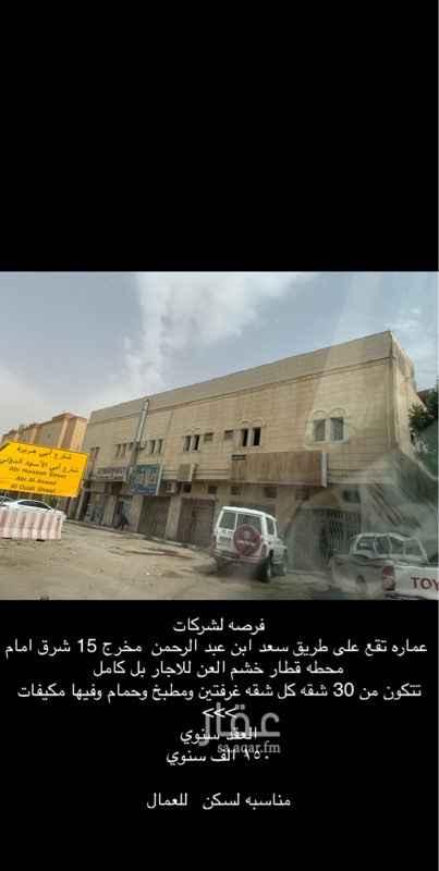 عمارة للإيجار في طريق الامير سعد بن عبدالرحمن الاول الفرعي ، حي خشم العان ، الرياض ، الرياض