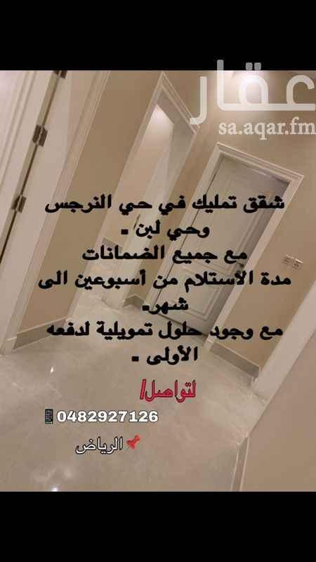 شقة للبيع في طريق عثمان بن عفان ، حي النرجس ، الرياض ، الرياض